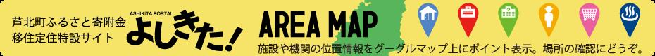 芦北エリアマップ