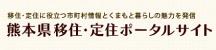 熊本県の移住定住サイト
