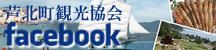 芦北町観光協会FaceBook